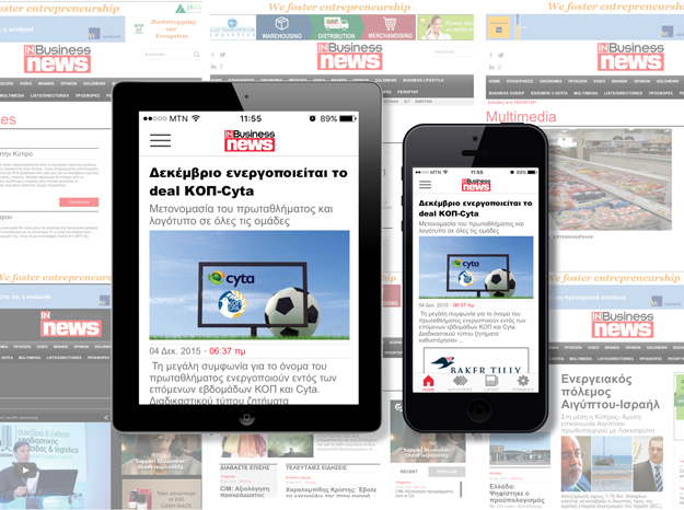 ΙnBusinessNews Application