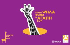 GIRAFFES FOR HOPE.