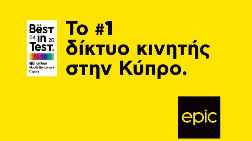 Epic: Επίσημα πρώτη